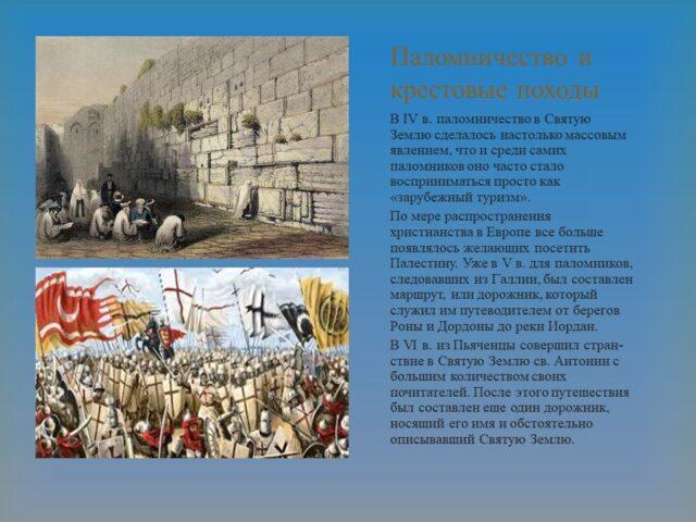 Слайд12 640x480 История развития мирового туризма. Начальный этап.