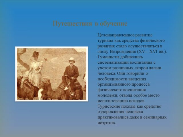 Слайд13 640x480 История развития мирового туризма. Начальный этап.