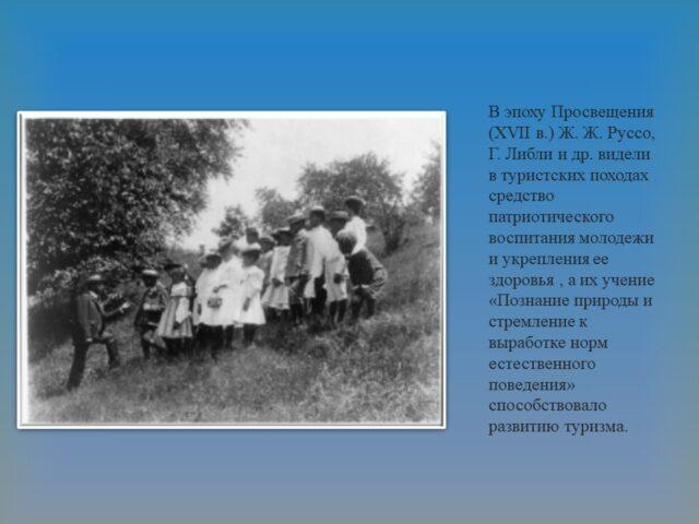 Слайд14 640x480 История развития мирового туризма. Начальный этап.