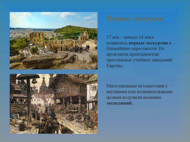 Слайд15 640x480 История развития мирового туризма. Начальный этап.