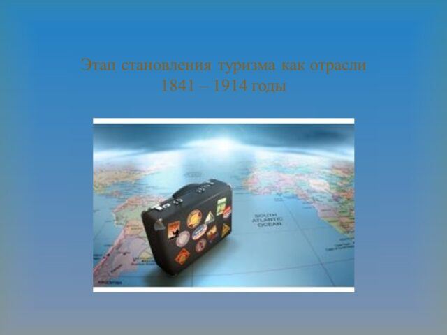 Слайд17 640x480 Этап становления туризма как отрасли История развития мирового туризма