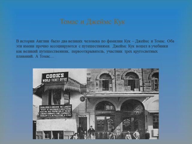 Слайд18 640x480 Этап становления туризма как отрасли История развития мирового туризма