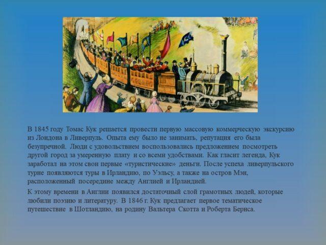 Слайд21 640x480 Этап становления туризма как отрасли История развития мирового туризма