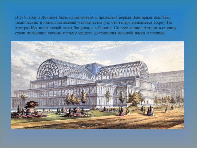 Слайд23 640x480 Этап становления туризма как отрасли История развития мирового туризма