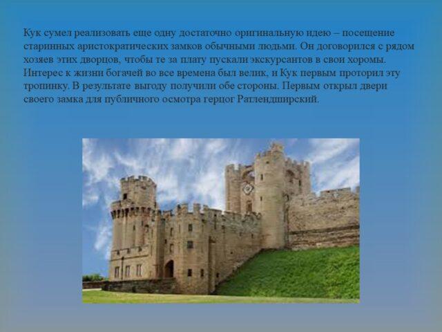 Слайд24 640x480 Этап становления туризма как отрасли История развития мирового туризма