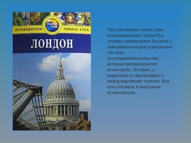 Слайд26 640x480 Этап становления туризма как отрасли История развития мирового туризма