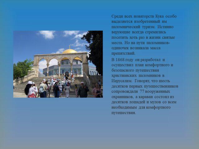 Слайд27 640x480 Этап становления туризма как отрасли История развития мирового туризма