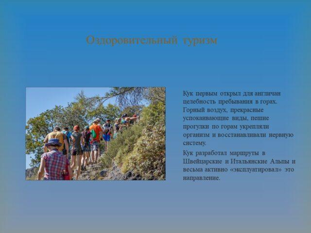 Слайд29 640x480 Этап становления туризма как отрасли История развития мирового туризма