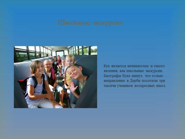 Слайд30 640x480 Этап становления туризма как отрасли История развития мирового туризма