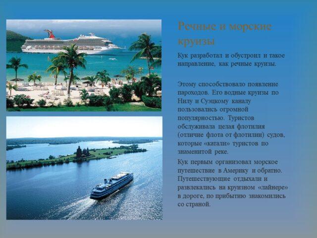 Слайд31 640x480 Этап становления туризма как отрасли История развития мирового туризма