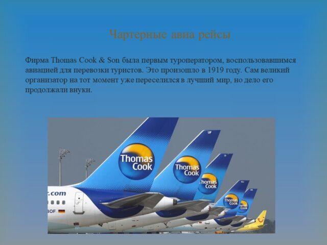 Слайд32 640x480 Этап становления туризма как отрасли История развития мирового туризма
