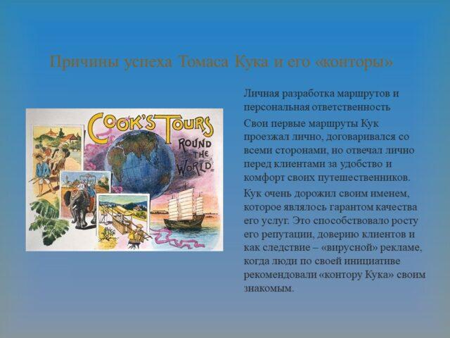 Слайд33 640x480 Этап становления туризма как отрасли История развития мирового туризма