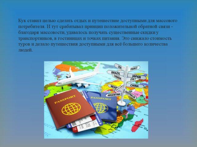 Слайд34 640x480 Этап становления туризма как отрасли История развития мирового туризма