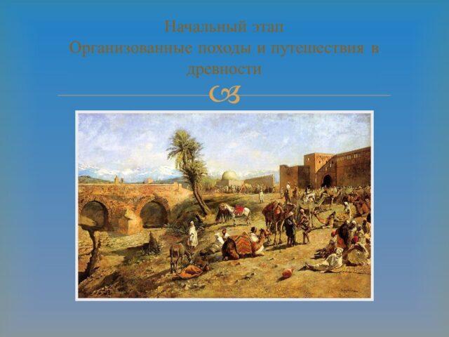 Слайд5 640x480 История развития мирового туризма. Начальный этап.