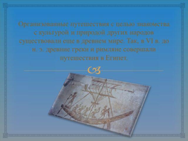Слайд6 640x480 История развития мирового туризма. Начальный этап.