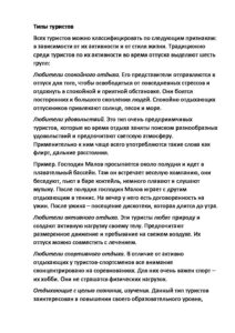 Типы туристов pdf 212x300 Типы туристов